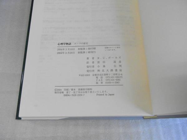 心理学物語―テーマの歴史 R.C.ボールズ著 富田達彦訳 北大路書房 2004年初版     _画像3
