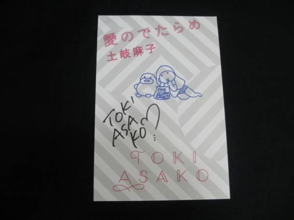 土岐麻子 「愛のでたらめ」 直筆サイン入り ポストカード