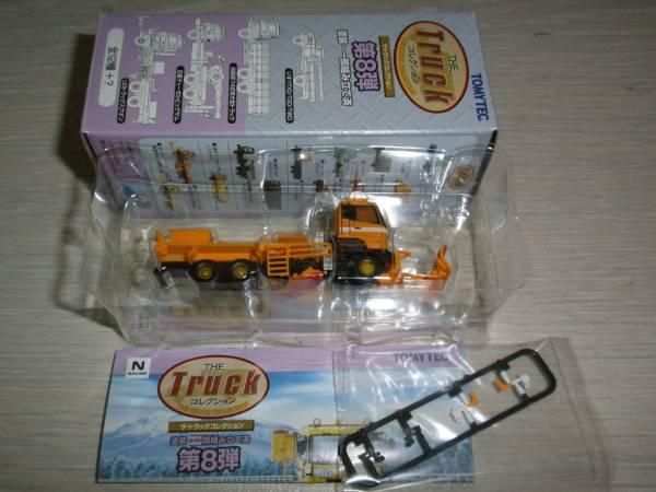 ▲トラックコレクション第8弾 UDトラックスクオン 岩崎工業 除雪車(一般道仕様)即決_画像1