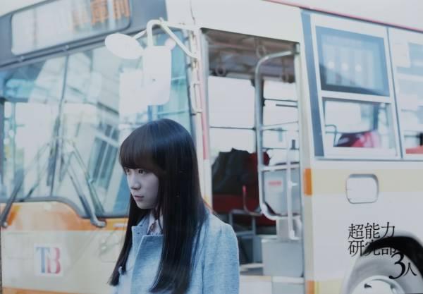乃木坂46 生写真 超能力研究部の3人 秋元真夏④