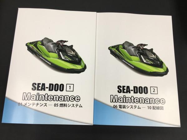 SEA-DOO シードゥ GTR230 メンテナンスマニュアル 日本語☆全国一律送料無料☆PWC ジェット マニュアル