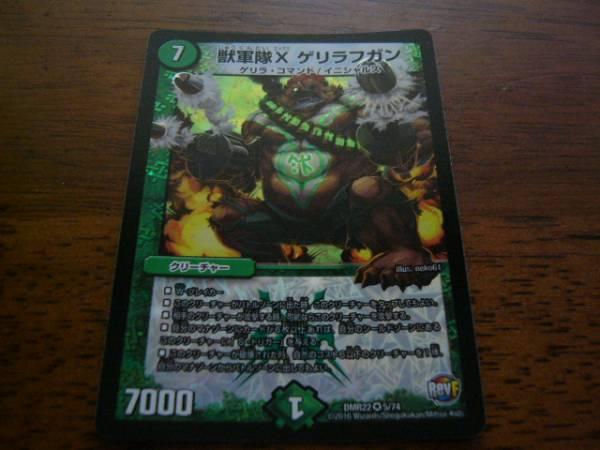 デュエルマスターズ 獣軍隊X ゲリラフガン 美品 在庫2_画像1