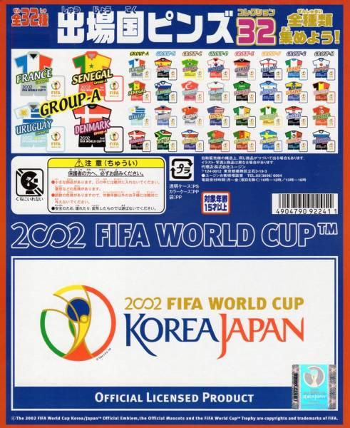 希少【2002 FIFA ワールドカップ 出場国ピンズコレクション32】全32種-1 =31種セット+台紙 サッカー ピンバッジ 日本/ブラジル/ドイツ gbrb