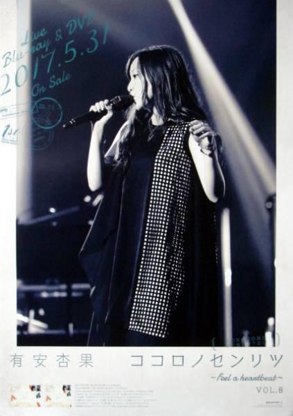【全国送料一律】有安杏果 「ココロノセンリツ」~Feel a heartbeat~ Vol.0 最新ポスター