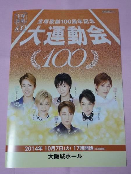 非売品!★『宝塚歌劇100周年記念 大運動会』プログラム★チラシ