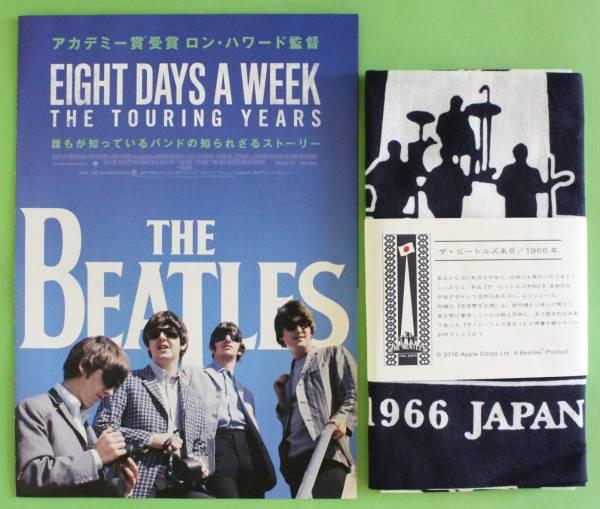 ザ・ビートルズ来日50周年記念日本手ぬぐい + 映画「 ザ・ビートルズ~EIGHT DAYS A WEEK 」チラシ