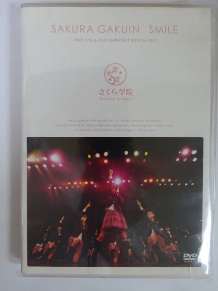 さくら学院 DVD SMILE 初回限定生産版 ライブグッズの画像