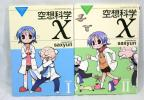 &#9827 空想科学X 2巻まで/saxyun &#9827