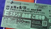 ◆6/17(土)Kickoff 19:00◆第15節 アルビレックス新潟vs大宮アルディージャ◆Eスタンド自由席◆1〜8枚◆定型郵便送料無料◆