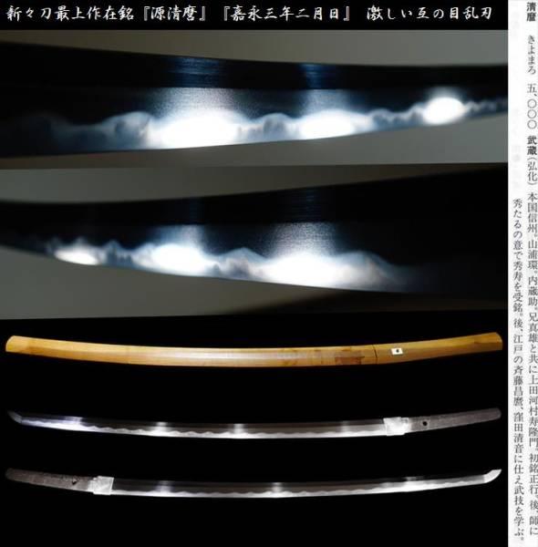 新々刀最上作在銘『源清麿』『嘉永三年二月日』 激しい互の目乱刃