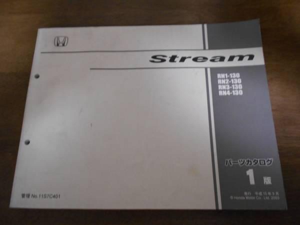 Stream RN1 RN2 RN3 RN4 parts catalog 1 edition September 2003 issue stream