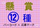 懸賞 応募 12種 12口 バーコード / 応募マーク*エバラ 東洋水産 UCC 亀田製菓