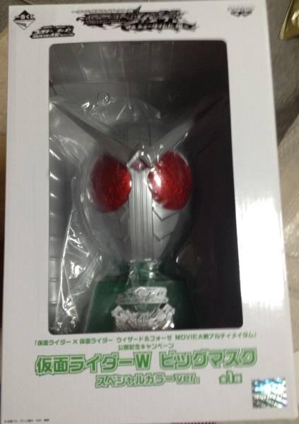 仮面ライダーダブル W ビッグマスク ビックマスク スペシャルカラーVer 一番くじ 仮面ライダーシリーズ 仮面ライダーウィザード グッズの画像