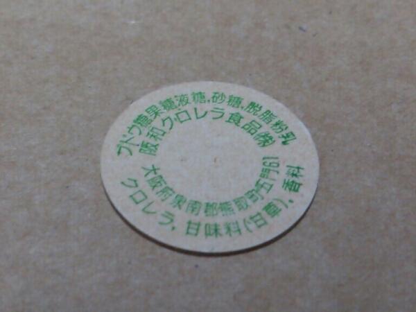 (小)クロレラ 大阪府 牛乳キャップ
