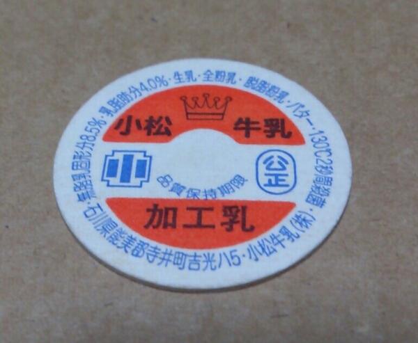 小松牛乳 品質保持期限 石川県 牛乳キャップ
