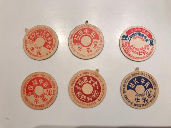 古い牛乳キャップ 番号08 未使用品 レトロ ビンテージ ふた 蓋 フタ 1円スタート