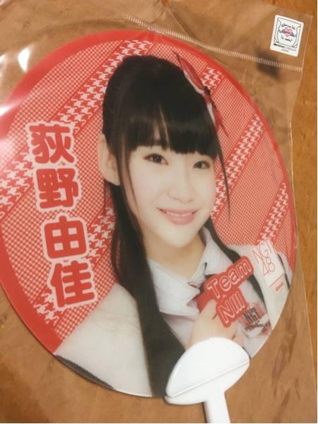 NGT48 荻野由佳 ミニうちわ 新品 未開封 ライブグッズの画像