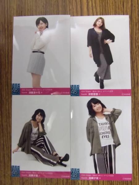 A2635 NMB48 生写真 15th Single 「僕はいない」 イベント記念 7枚まとめセット