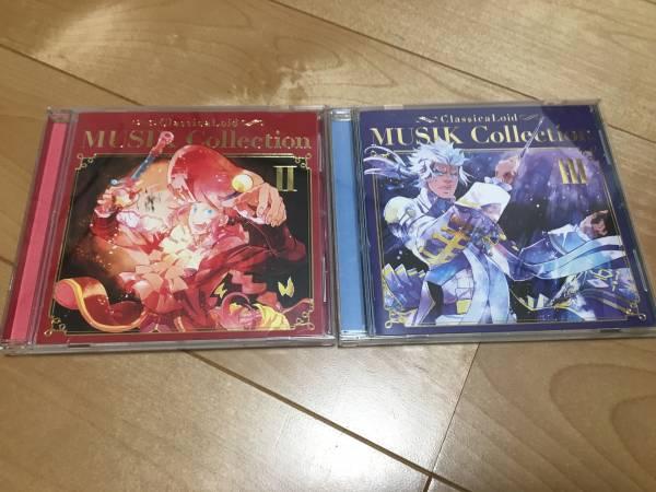 クラシカロイド☆MUSIK Collection☆ⅡとⅢ  グッズの画像