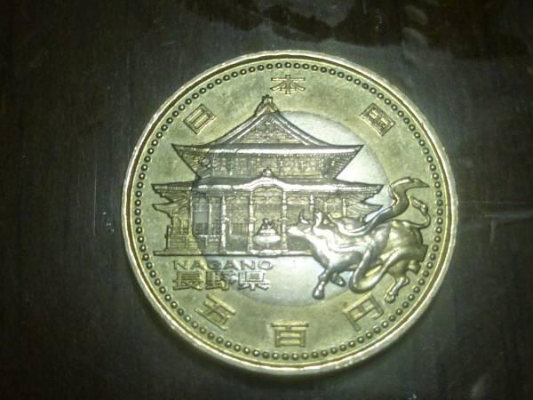 長野県 地方自治体60周年記念硬貨 500円