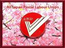 全郵政 バッジ/全日本郵政労働組合/日本郵政公社/普通郵便局/日本郵政グループ労働組合/昭和レトロ古い