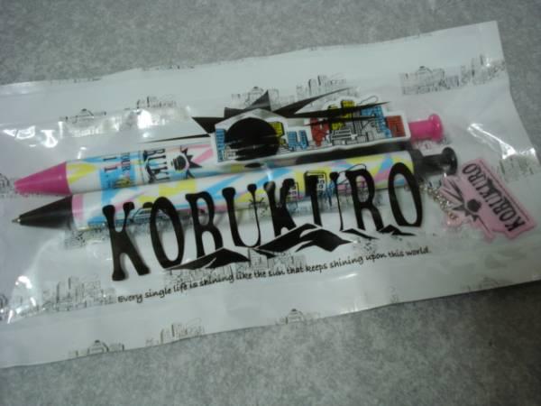 切手OK☆コブクロ ツアー2011 シャーペン・ボールペン セット☆