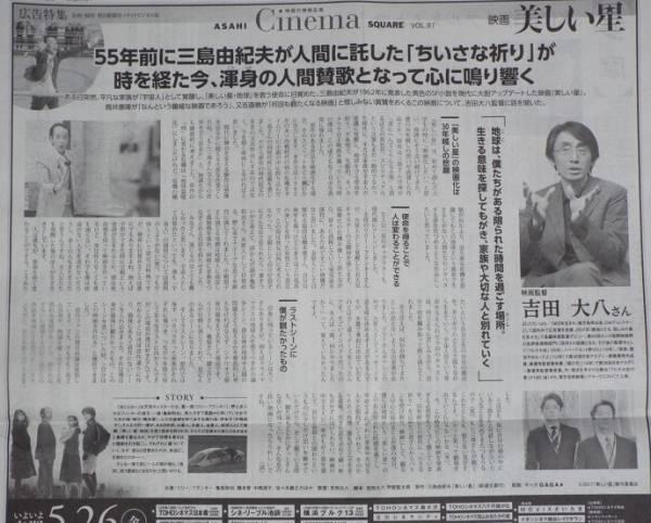 リリー・フランキー/亀梨和也■美しい星/監督インタビュー■5/17新聞広告