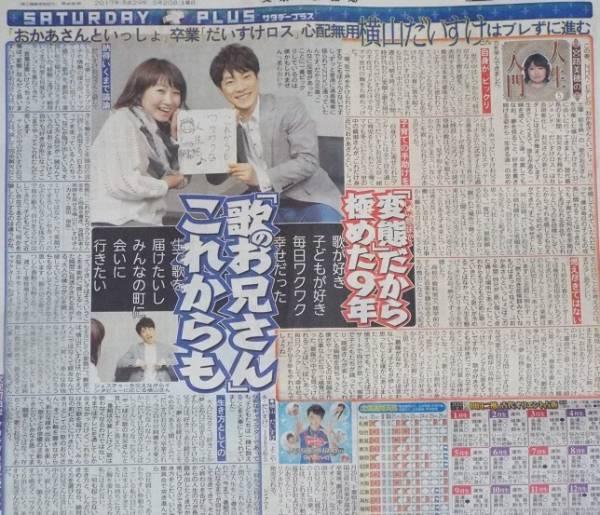6/23,5/20新聞2枚■横山だいすけ■11代目うたのおにいさんNHKおかあさんといっしょ