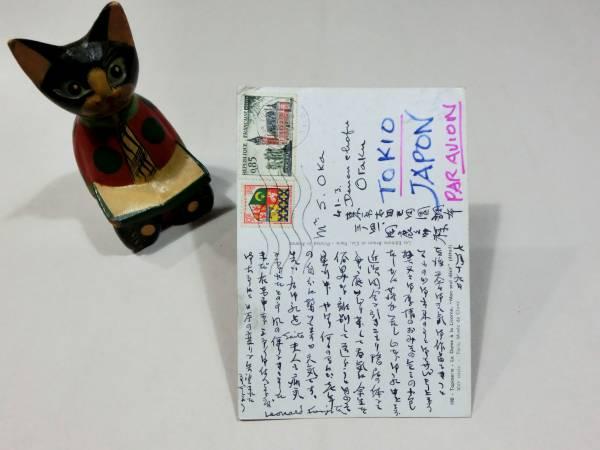 藤田嗣治 ◆直筆肉筆 葉書 岡鹿之助 宛◆ レオナール・フジタ エコール・ド・パリ ◆モン