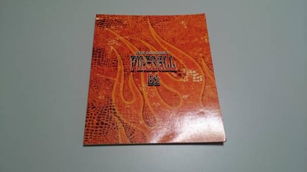 B'z・ツアーパンフレット 1997年/FIRE BALL