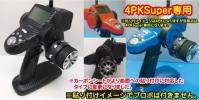 ◆4PK(フタバ)Super(スーパー)用プロポスキン◆双葉 FUTABA イメチェンに!