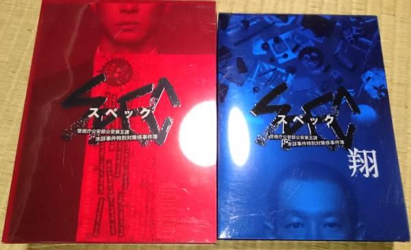 送料無料 スペック SPEC DVDBOX 翔 戸田恵梨香 加瀬亮 神木隆之介 グッズの画像