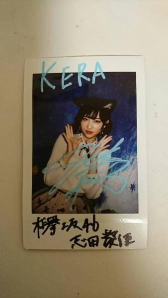 欅坂46 志田愛佳 直筆サイン入りチェキ ポラ kera当選品 雑誌付き