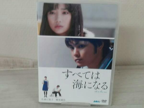 DVD すべては海になる佐藤江梨子 柳楽優弥 グッズの画像