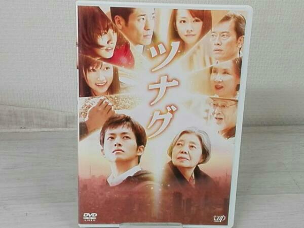 DVD ツナグ 松坂桃李 樹木希林 グッズの画像