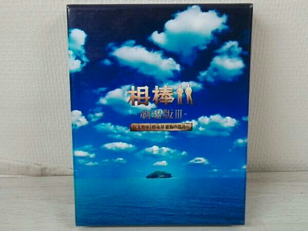 相棒-劇場版Ⅲ- 豪華版DVD-BOX 水谷豊 成宮寛貴 グッズの画像