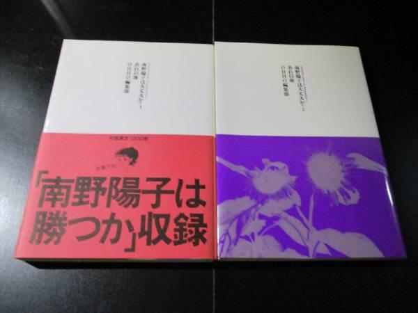 「南野陽子は大丈夫か 2&3」 別冊OHHO 田熊孝浩他編 1991~2年 初版 グッズの画像
