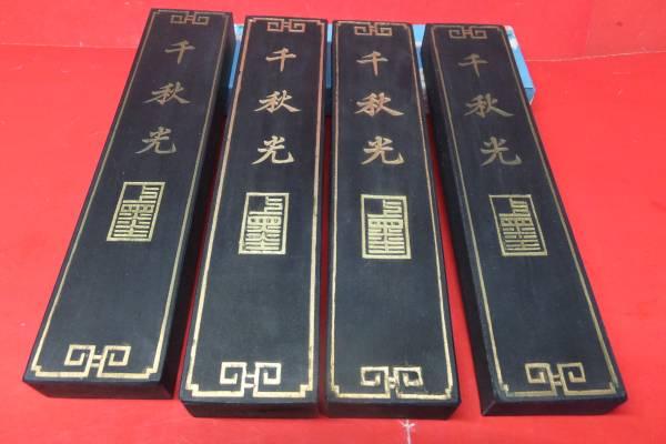 唐墨 千秋光 60g 4本セット 上海墨廠 1970-1980年代