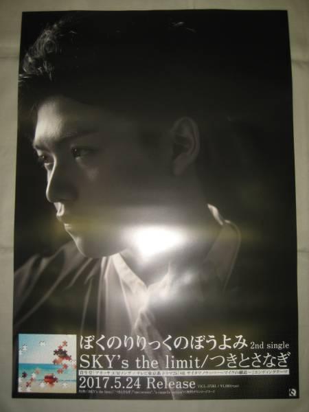 ぼくのりりっくのぼうよみ/SKY's the limit/つきとさなぎ/最新B2店頭ポスター/筒無料