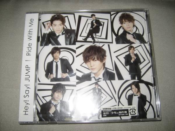 Hey!Say!JUMP/Ride With Me 初回限定盤1 CD+DVD 新品未開封