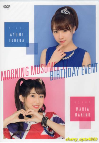 ■[DVD]『モーニング娘。'17 石田亜佑美&牧野真莉愛バースデーイベント』■ コンサートグッズの画像