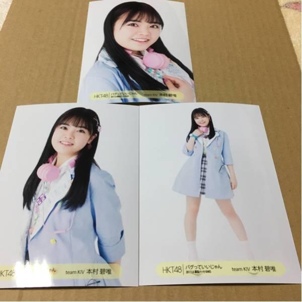 HKT48 バグっていいじゃん 5/6 幕張会場生写真 コンプ 本村碧唯 ライブグッズの画像