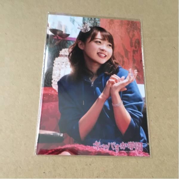 AKB48 キャバすか学園 DVD 封入生写真 オフショット 木崎ゆりあ ライブ・総選挙グッズの画像