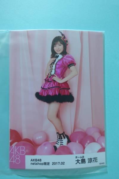 AKB48 個別生写真5枚セット 2017.02 大島涼花 ライブ・総選挙グッズの画像
