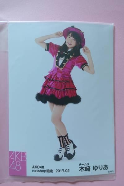 AKB48 個別生写真5枚セット 2017.02 木崎ゆりあ ライブ・総選挙グッズの画像