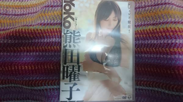 ■ 熊田曜子 ヨーコ!(DVD) グッズの画像