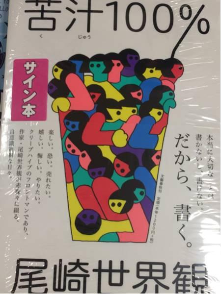 「苦汁100%」 尾崎世界観 直筆サイン入りサイン本 新品 /クリープハイプ ライブグッズの画像