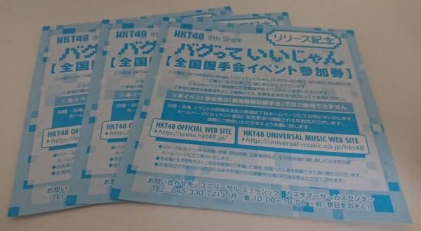 HKT48 全国握手会イベント参加券・握手券 バグっていいじゃん 3枚 送料無料_画像2