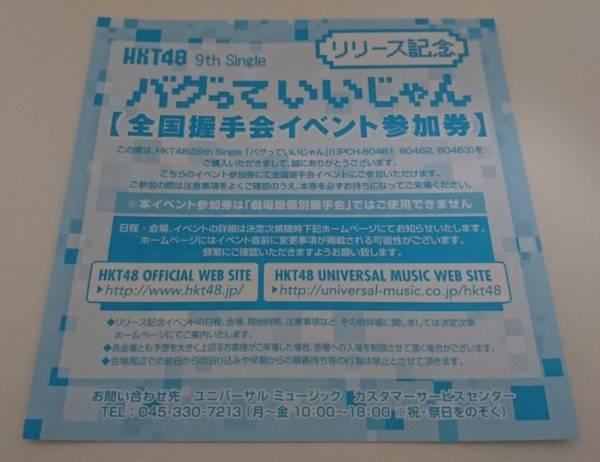 HKT48 全国握手会イベント参加券・握手券 バグっていいじゃん 3枚 送料無料