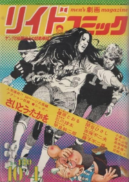 リイドコミック 1973年10月4日号...